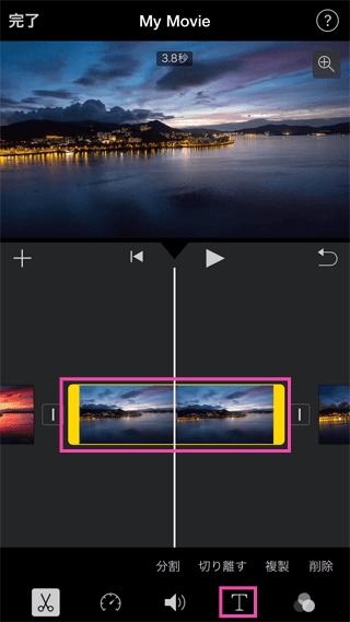 iMovieの文字ツールを選択
