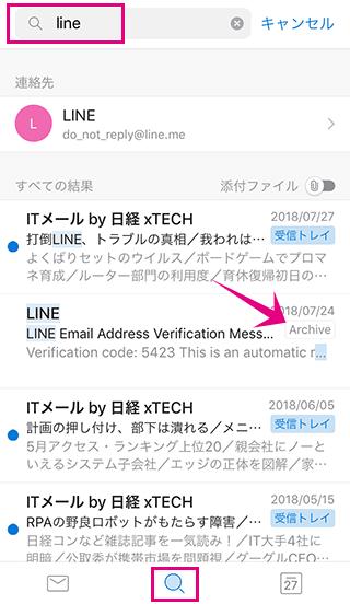 Outlook検索時のアーカイブメール