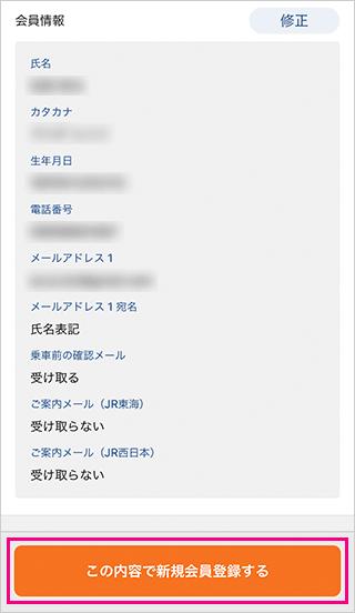 EXアプリに登録した内容の確認