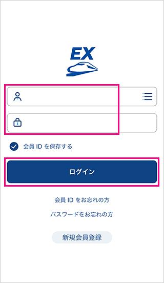 EXアプリでスマートEXにログイン