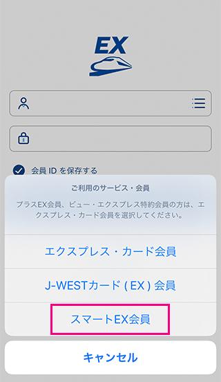 EXアプリのスマートEX会員を選択