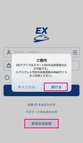 スマートEXの新規会員登録