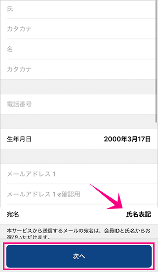 スマートEXの会員情報登録