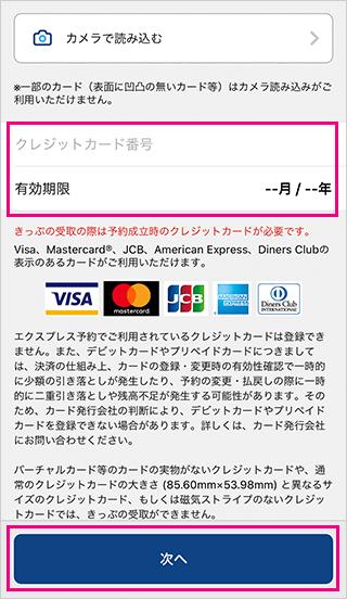 スマートEXにクレジットカードを登録