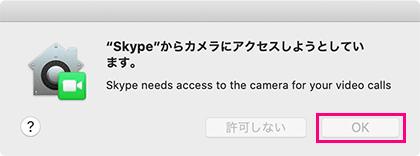 PCのSkypeのカメラへのアクセス許可