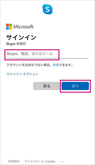 スマホのSkypeにメールアドレス入力