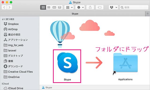 MacのSkype(スカイプ)をインストール