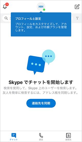 スマホのSkype設定完了