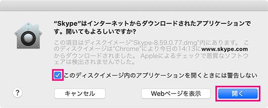 MacのSkypeのインストール警告