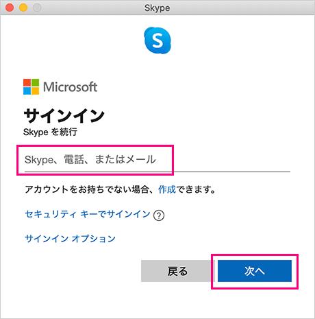 PCのSkypeにメールアドレス入力