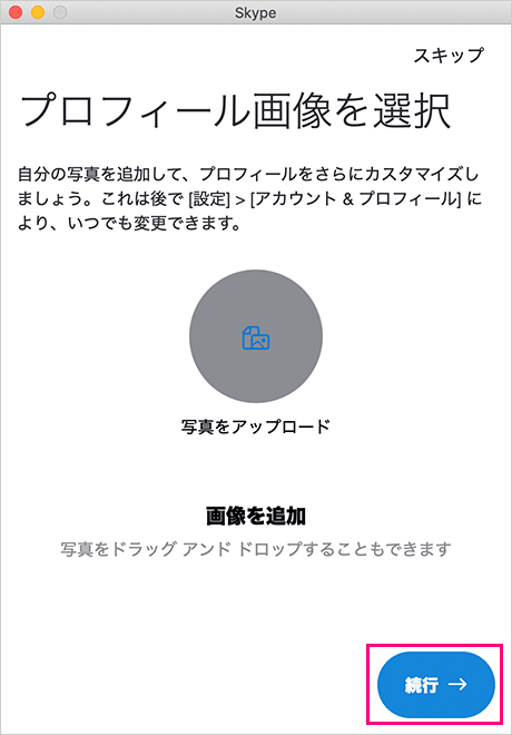 PCのSkypeのプロフィール画像