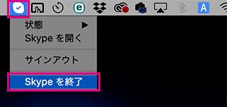Macの常駐しているSkypeを終了