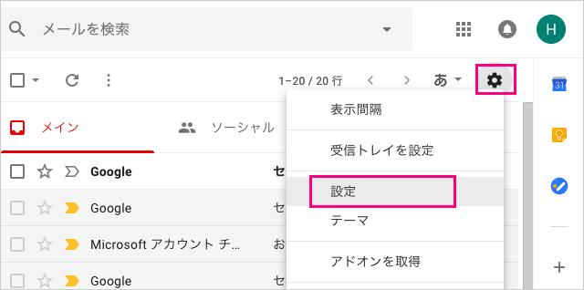PC版のGmail設定を開く