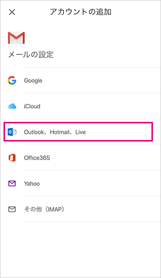 Outlook, Hotmail, Liveを選択