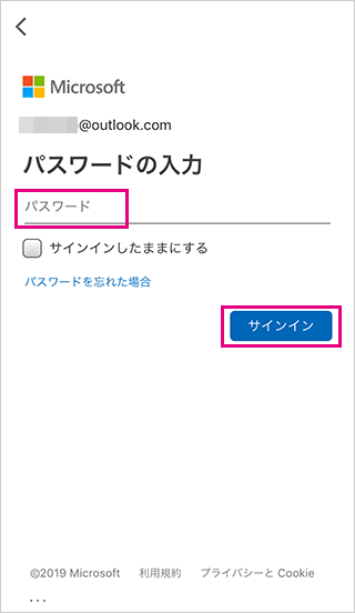 Outlook、Hotmail、Liveのメールを入力