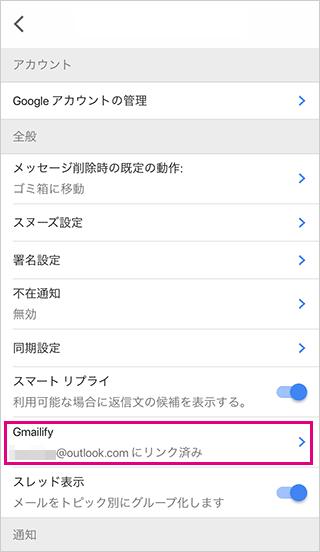 Gmailifyを選択