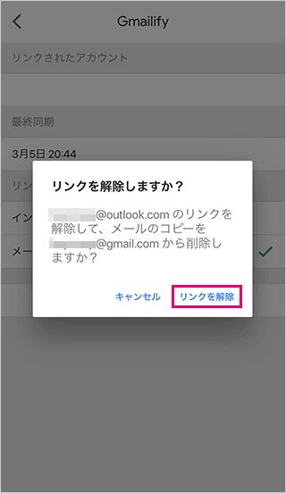 gmailifyのリンクを解除