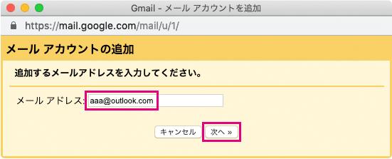 YahooメールをGmailに追加