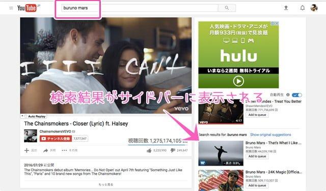 YouTubeの検索結果がサイドバーに表示される