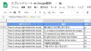 スプレッドシートの関数を使ってGoogle翻訳する方法