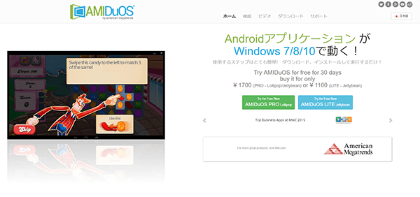 Androidエミュレータamiduos