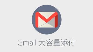 Gmailの添付ファイル容量は?効率的な大容量ファイルの送信方法