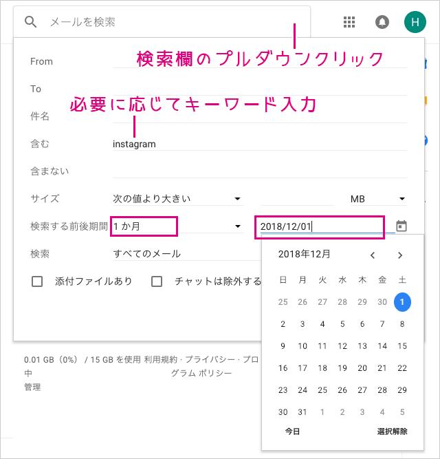 PCのGmail詳細検索から期間を指定