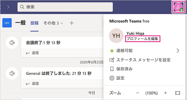 Microsoft TeamsのPCでの名前の変更方法