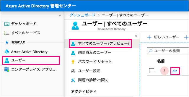 Azure Active Directoryでユーザーを選ぶ