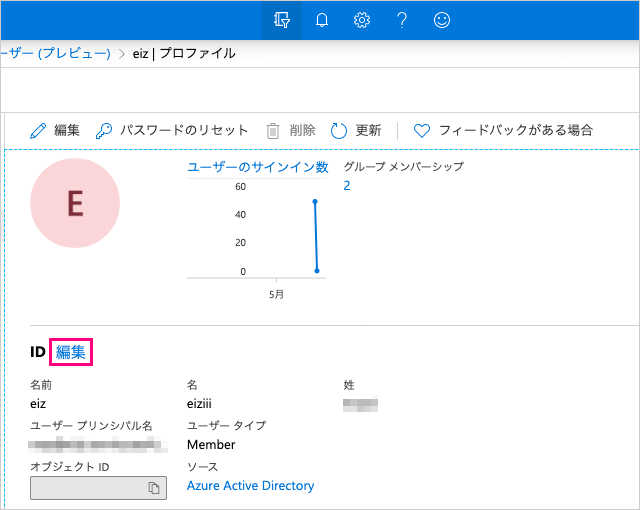 Azure Active DirectoryでIDの編集を選択