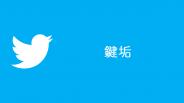 ツイッター(Twitter)の鍵垢とは?やり方・解除方法
