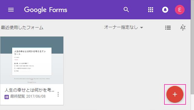 Googleお問い合わせフォームの追加