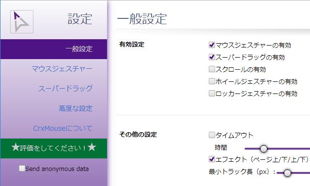 CrxMouse 日本語化