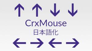 Chrome用マウスジェスチャーCrxMouseを日本語化してみた