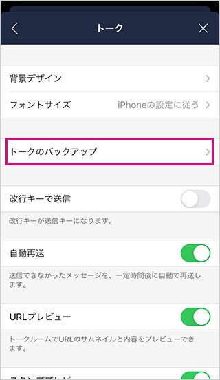 iPhoneのLINEトークのバックアップを選択