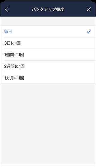 iPhoneのLINEの自動バックアップ頻度選択肢