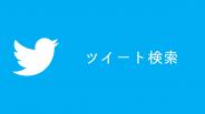 ツイッターで自分や特定ユーザーのツイートを検索する方法
