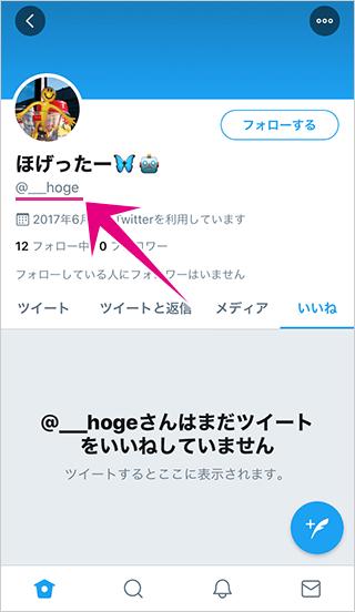 ツイッターのユーザーID確認