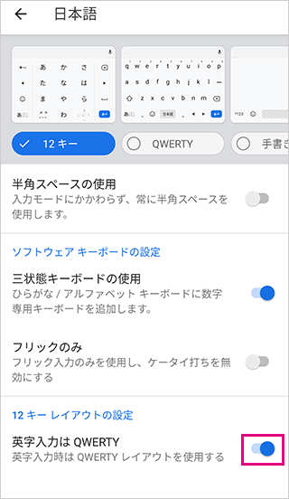 AndroidのQWERTY設定