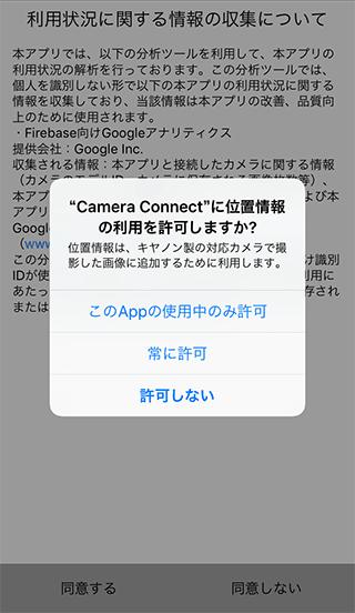 Canon Camera Connectの位置情報取得