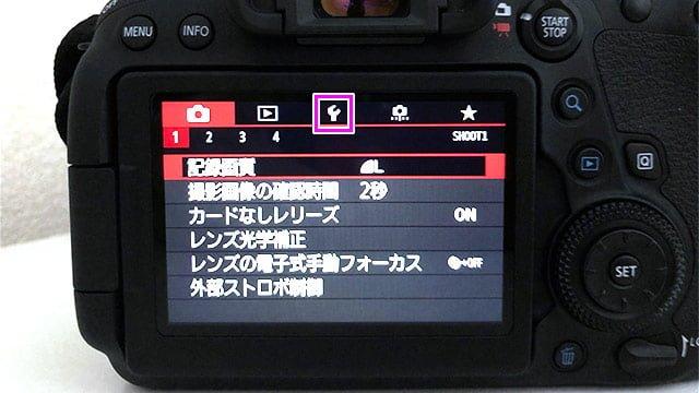Canon EOS 6Dの設定