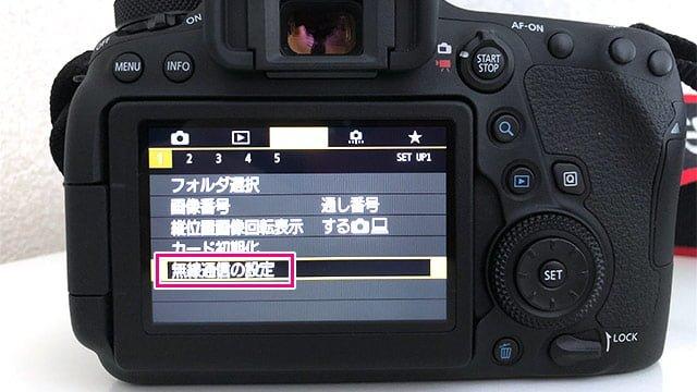 Canon EOSの無線通信の設定