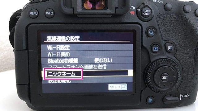 Canon EOS 6Dのニックネーム設定