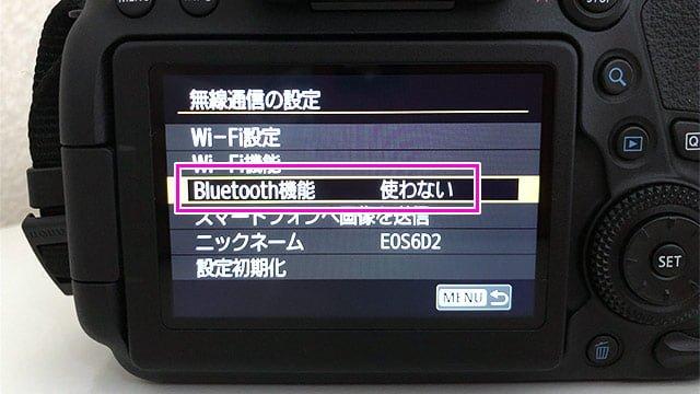 Canon EOSカメラのBluetoothを選択