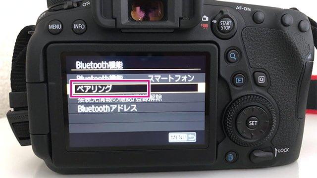 EOSカメラとスマートフォンのペアリング