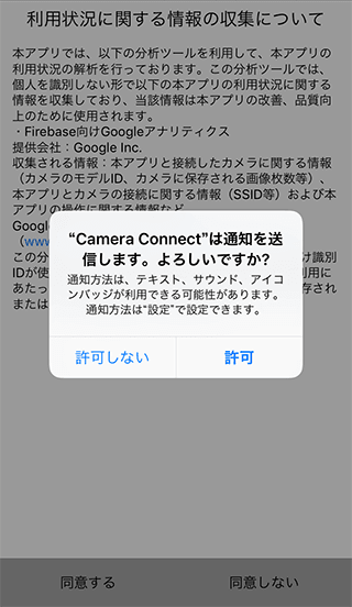 Canon Camera Connectの通知許可