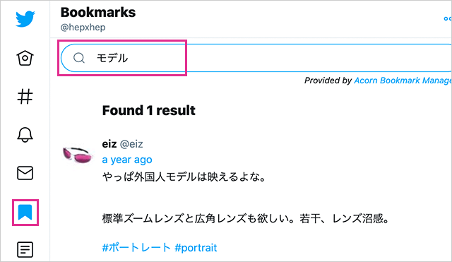 PCのツイッターでブックマーク検索
