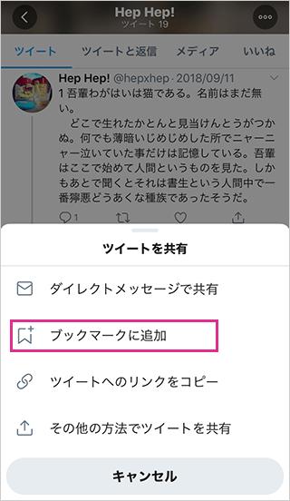ツイッターでブックマークを追加