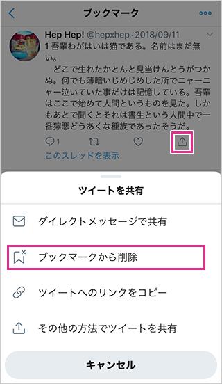 ツイッターのブックマークを削除