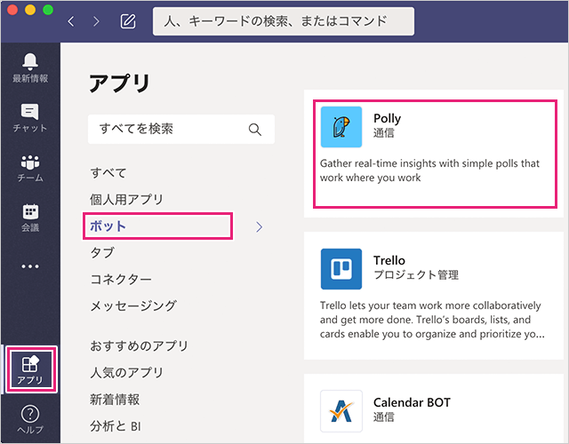 Microsoft TeamsでPollyを選択